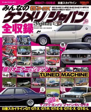 G-WORKSアーカイブ Vol.3 みんなのケンメリ/ジャパン