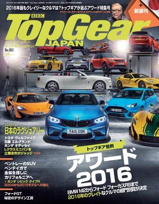 Top Gear JAPAN(トップギアジャパン) 003