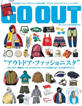 GO OUT(ゴーアウト) 2017年6月号 Vol.92
