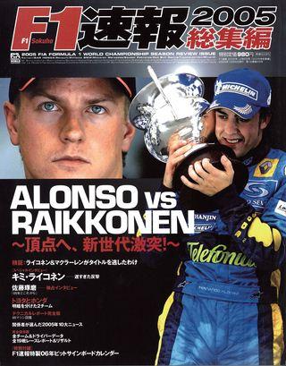 F1速報(エフワンソクホウ) 2005 総集編