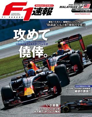 2016 Rd16 マレーシアGP号
