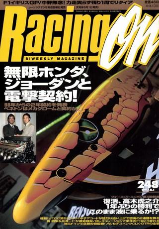 Racing on(レーシングオン) No.248