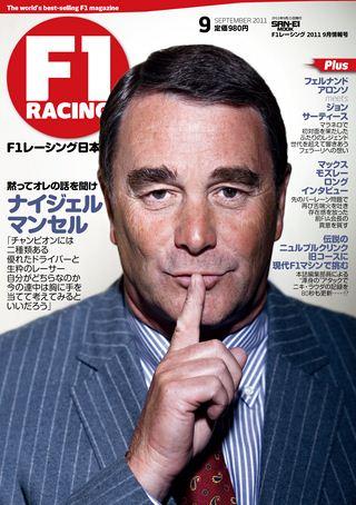 2011年9月情報号