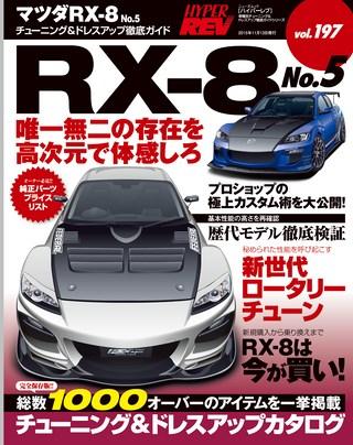 Vol.197 マツダRX-8 No.5