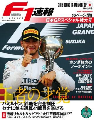 2015 Rd14 日本GP号