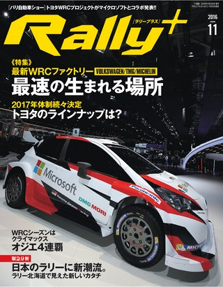 RALLY PLUS 2016 Vol.11