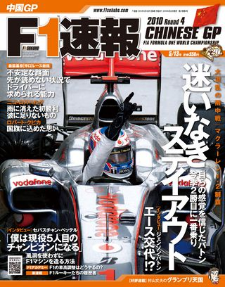 2010 Rd04 中国GP号