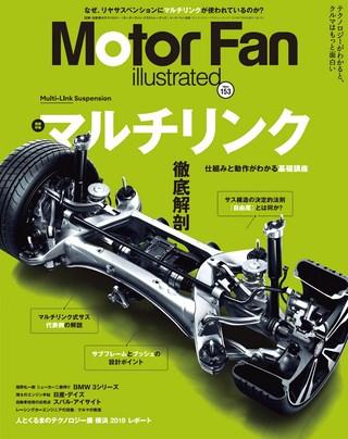 Motor Fan illustrated(モーターファンイラストレーテッド) Vol.153