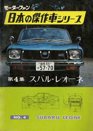 日本の傑作車シリーズ【第4集】スバル・レオーネ