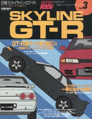 Vol.003 日産スカイラインGT-R