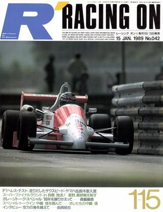 Racing on(レーシングオン) No.042