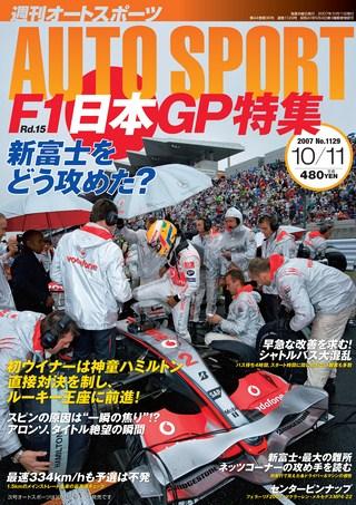 No.1129 2007年10月11日号