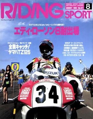 1993年8月号 No.127