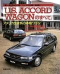 ニューモデル速報 すべてシリーズ 第98弾 U.S. ACCORD WAGONのすべて