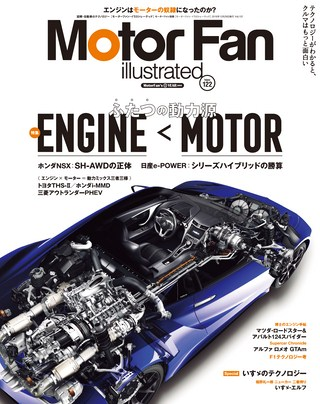 Motor Fan illustrated Vol.122