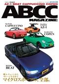 スポーツ軽自動車ABCCマガジン
