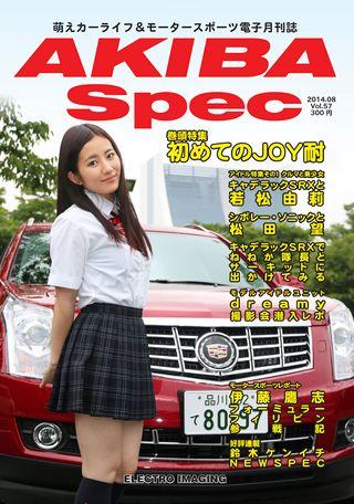 Vol.57 2014年8月号
