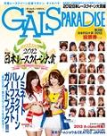 2012 日本レースクイーン大賞編