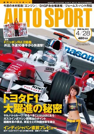No.1013 2005年4月28日号