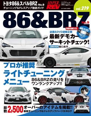 Vol.219 トヨタ86&スバルBRZ No.9