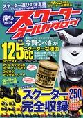 モトチャンプ特別編集 得するスクーターオールカタログ '13-'14