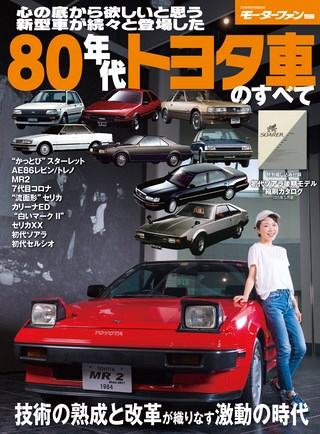 80年代トヨタ車のすべて