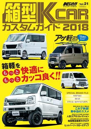 箱型K-CARカスタムガイド2018