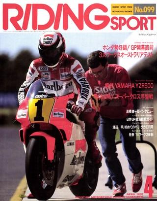 1991年4月号 No.99
