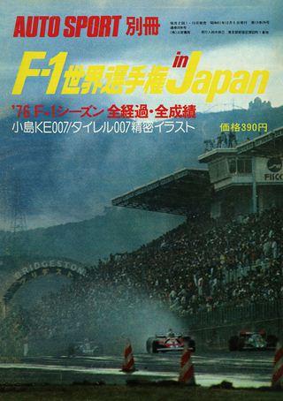 1976 F-1世界選手権in Japan