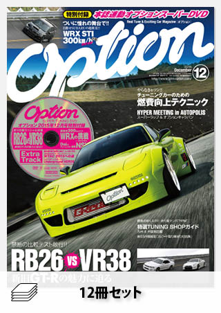OPTION 2015年セット[全12冊]