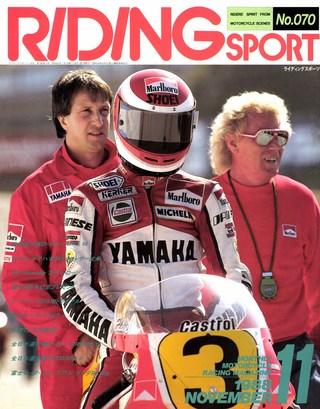 RIDING SPORT1988年11月号 No.70