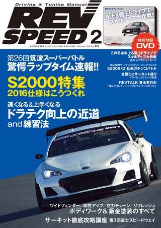 REV SPEED 2016年2月号