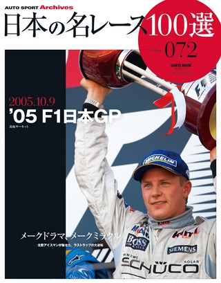 日本の名レース100選Vol.072