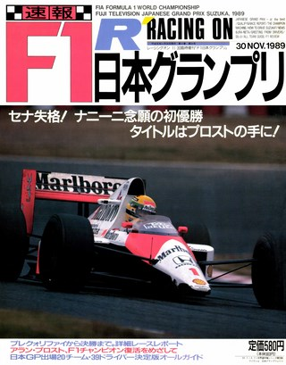 F1速報1989 速報F1日本GP
