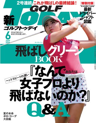 GOLF TODAY 2016年6月号 No.528