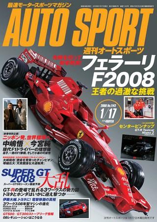 No.1142 2008年1月17日号