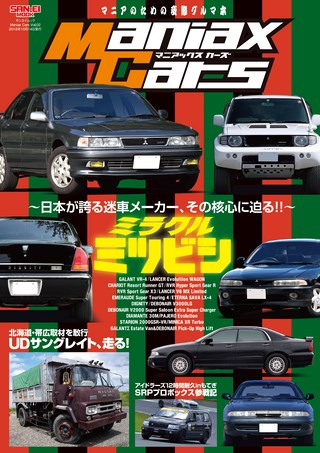 Maniax Cars(マニアックスカーズ) Maniax Cars Vol.02