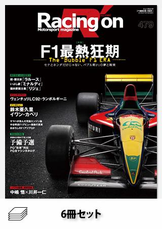 Racing on 2015年セット[全6冊]