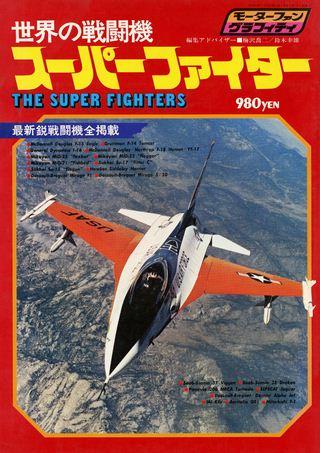 世界の戦闘機スーパーファイター
