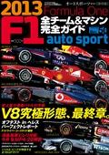 F1全チーム&マシン完全ガイド 2013