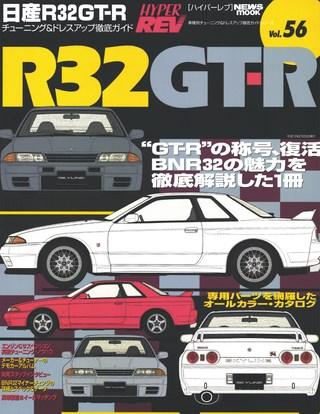 HYPER REVVol.056 日産 スカイラインR32 GT-R