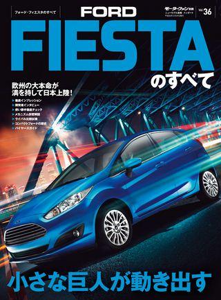 ニューモデル速報 インポートシリーズ Vol.36 フォード・フィエスタのすべて