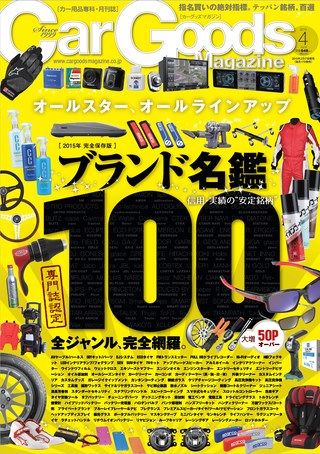 Car Goods Magazine 2015年4月号