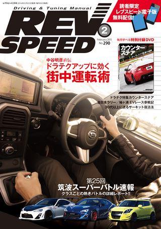 REV SPEED 2015年2月号