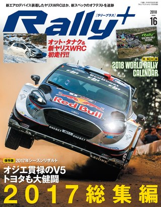RALLY PLUS 2017 Vol.16