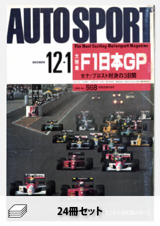 1990年オートスポーツ[24冊]セット