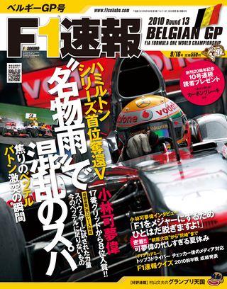 F1速報2010 Rd13 ベルギーGP号