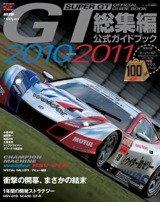 2010-2011 総集編