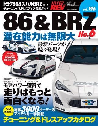 Vol.196 トヨタ86 & スバルBRZ No.6