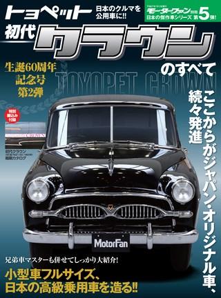 日本の傑作車シリーズ 第5弾 初代クラウンのすべて